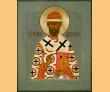 22 января - день памяти святителя Филиппа, митрополита Московского и всея Руси, чудотворца