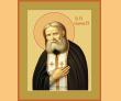 15 января - Преставление, второе обретение мощей прп. Серафима, Саровского чудотворца