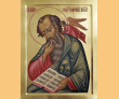 21 мая - день памяти апостола и евангелиста Иоанна Богослова