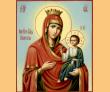 21 апреля - празднование в честь Иверской иконы Божией Матери