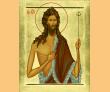 6 октября - Зачатие честного, славного Пророка, Предтечи и Крестителя Господня Иоанна